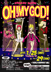 Comedy Show 『OH! MY GOD! 2017』