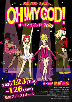 COMEDY SHOW 『OH!MY GOD!~2020』