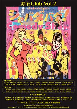 原石Club Vol.2【シャバダバダ!】5月公演